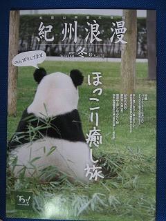 s-フリーペーパー紀州浪漫.jpg